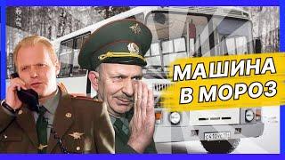 МАШИНА В МОРОЗ | Лучшие моменты сериала Солдаты