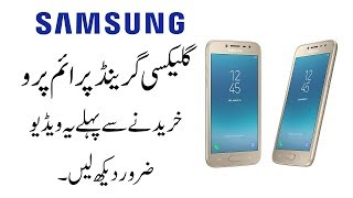 Samsung Galaxy Grand Prime Pro - First Look, Specifications, Review, Price, Comparison