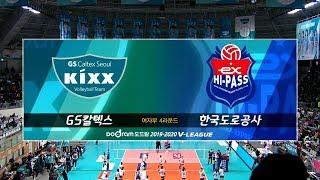 [V리그] GS칼텍스 : 한국도로공사 경기 하이라이트 (01.25)