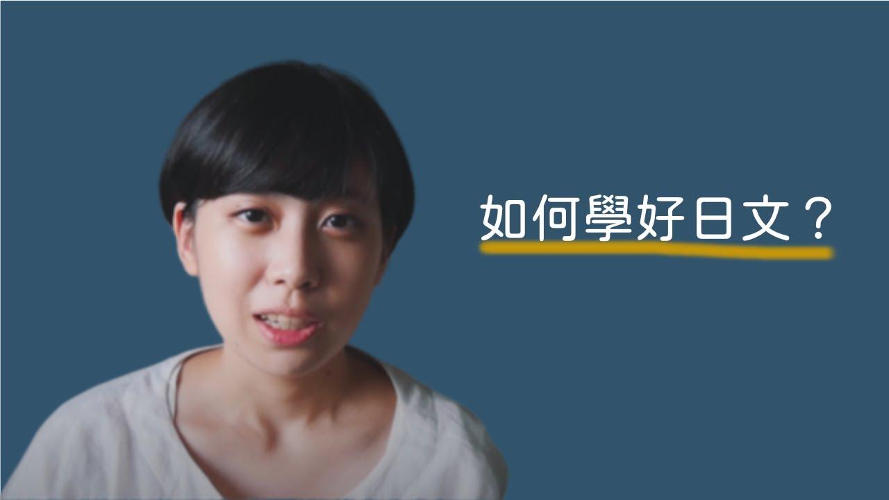 【日文自學方法】怎樣學好日文? - YouTube