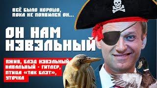 Лучшие мемы от Алексея Навального + птица