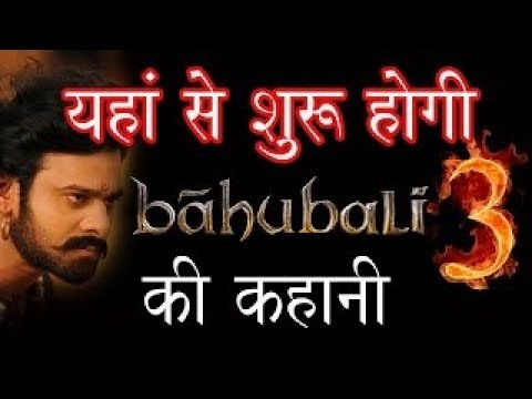 Bahubali 3 STORY LEAKED // Official Trailer In Hindi 2018