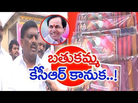 TRS Leader Mahipal Reddy Distribute Bathukamma Sarees | MAHAA NEWS