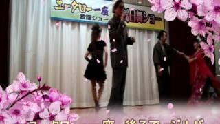 説明 「きよしのへっちゃらマンボ」 ユータロー/泰澄の杜 1月公演 4...