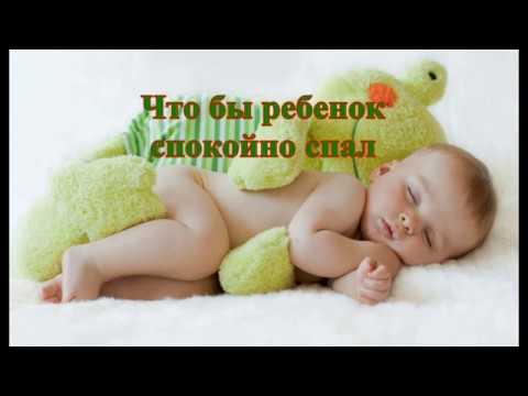 Распространенная проблема молодых родителей – недостаточно крепкий и здоровый детский сон.