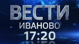 ВЕСТИ-ИВАНОВО 17:20 от 17.05.17