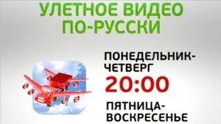 Улётное видео по-русски(«Улётное видео» на ПЕРЦЕ: невероятные происшествия на земле, воде и воздухе, дерзкие преступления и нелепые..., 2013-08-05T14:11:31.000Z)