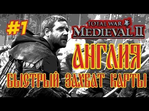 MEDIEVAL 2 TOTAL WAR АНГЛИЯ 1 БЫСТРЫЙ ЗАХВАТ КАРТЫ
