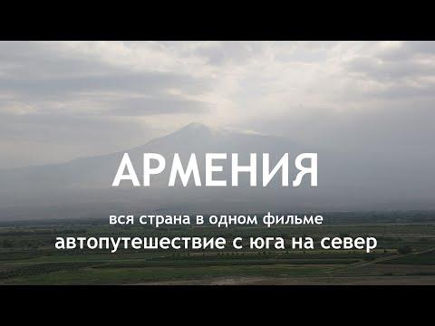 Вся Армения в одном фильме. Автопутешествие с юга на север.