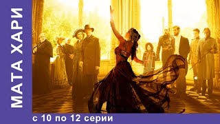 Мата Хари. Все серии с 10 по 12. Историческая Драма. Star Media. Сериал 2017