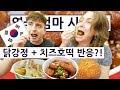 고로케 + 닭강정 + 치즈호떡을 처음 만난 영국 엄마 반응은 과연!? 영국 엄마의 한국 즐