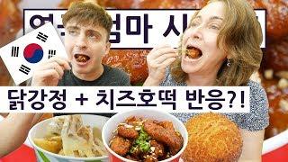 고로케 + 닭강정 + 치즈호떡을 처음 만난 영국 엄마 반응은 과연!? 영국 엄마의 한국 즐기기 2탄 Day+4!! British Mum Series 2 Day 4!!