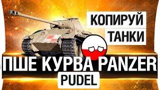 ПШЕ КУРВА PANZER - PUDEL VK 30.02 m - ОЧЕНЬ МАЛО ПРЕМОВ