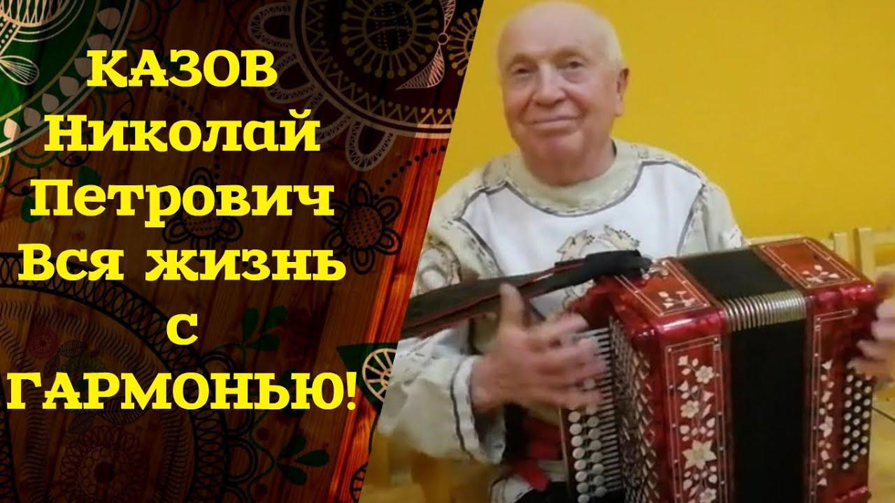 Два барана за ГАРМОНЬ и Бог в помощь! Казов Николай Петрович гармонист золотой десятки России!