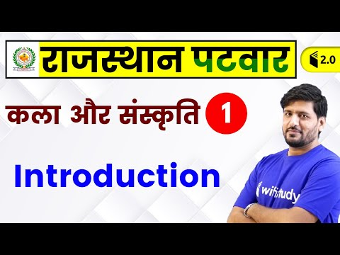 4:00 PM - Rajasthan Patwari 2019 | Art & Culture By Praveen Sir | Introduction