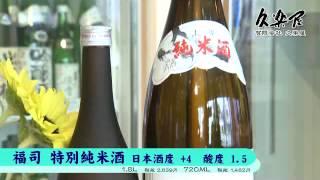 お隣、釧路の地酒『福司』の御紹介です。2014年7月放送分