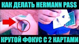 ЛУЧШИЙ КАРТОЧНЫЙ ФОКУС - ОБУЧЕНИЕ HERMANN PASS