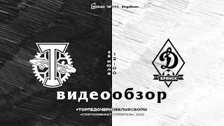 "Обзор матча ""Торпедо Москва""  - ""Динамо"" (Брянск)"