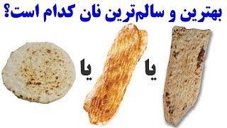 بهترین و سالم ترین نان کدام است؟