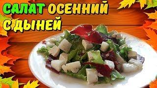 Осенние салаты – салат с дыней, пастырмой и творожным сыром ǀ подробный рецепт