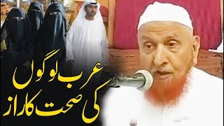 Arab Logo Ki Sehat Ka Raaz  Sheikh Makki Al Hijazi  عربوں کی صحت کا راز   شیخ مکی الحجازی