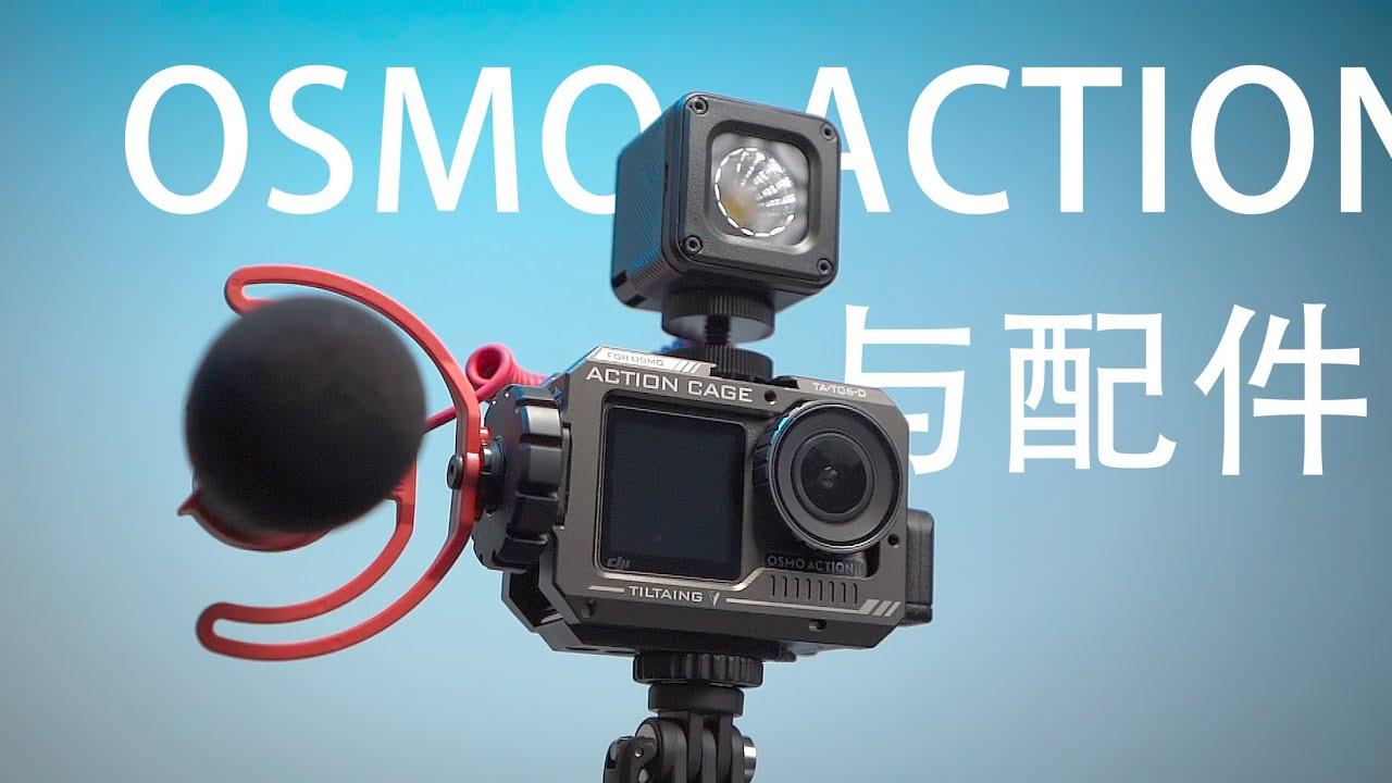 大疆OSMO ACTION 運動相機提高拍攝效率的必備配件 - YouTube