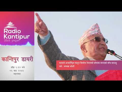 Kantipur Diary 6:30pm - 22 August 2017