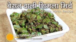 Besan Wali Shimla mirch recipe - Capsicum Besan ki sabji