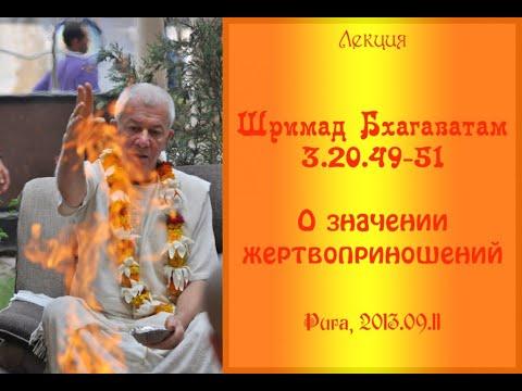 Шримад Бхагаватам 3.20.49-51 - Чайтанья Чандра Чаран Прабху