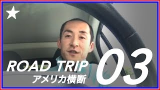 The Japanese guy driving to NYC and Boston from San Francisco CA, S...