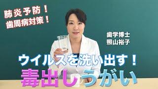 【公式】歯周病や口臭を防ぎ、生活習慣病まで予防する1日たった3回のうがい健康法とは!? thumbnail