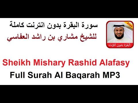 مشاري راشد العفاسي سورة