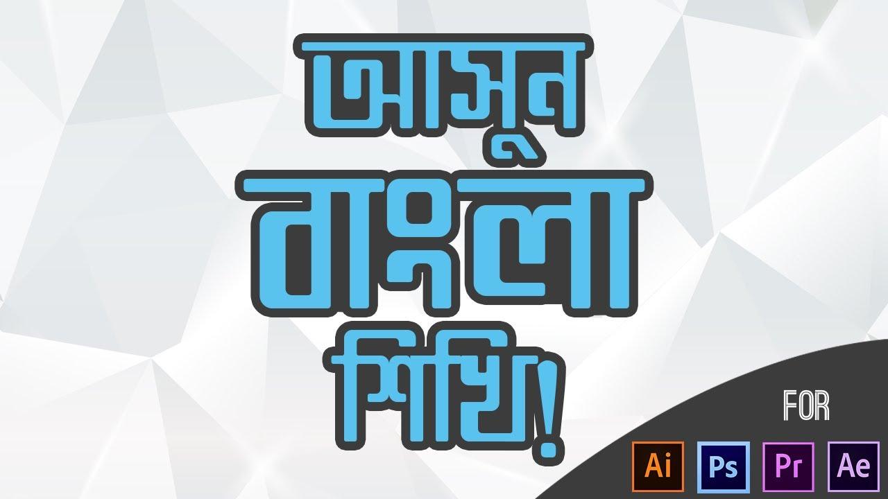 How to write BANGLA in ANY FONT using AVRO! | অভ্র দিয়ে বাংলা লিখুন যেকোনো  ফন্টে! |