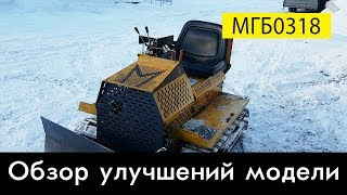 Обзор модели МГБ0318