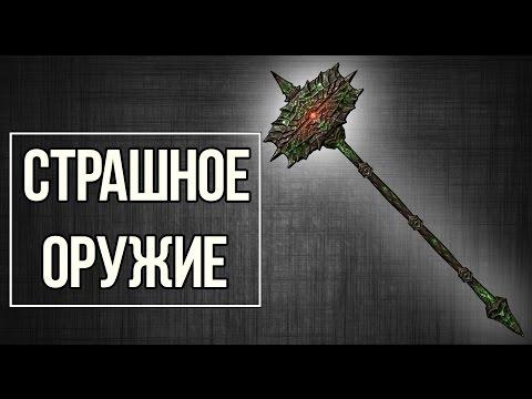 Skyrim: Даэдрический Артефакт - Боевой Молот ВОЛЕНДРАНГ
