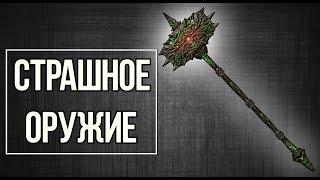Skyrim SE: Даэдрический Артефакт - Боевой Молот ВОЛЕНДРАНГ Уникальное оружие из каждой серии TES