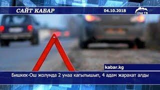 #Сайткабар | Бишкек-Ош жолунда 2 унаа кагылышып, 4 адам жаракат алды
