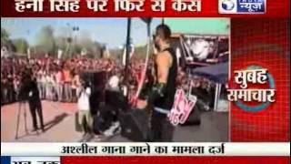 Honey Singh : FIR filed for singing vulgar songs.
