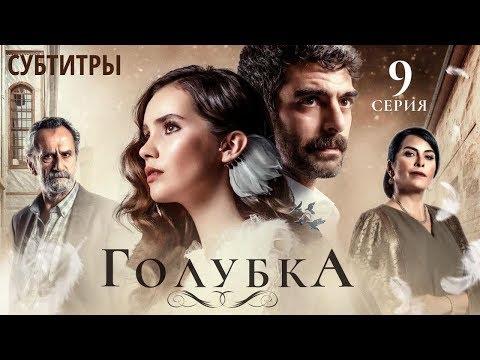 ГОЛУБКА. 9 серия (субтитры)