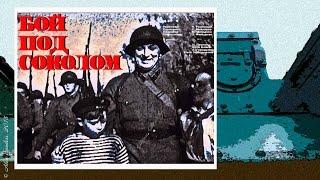 Бой под Соколом (1942) - детский фильм