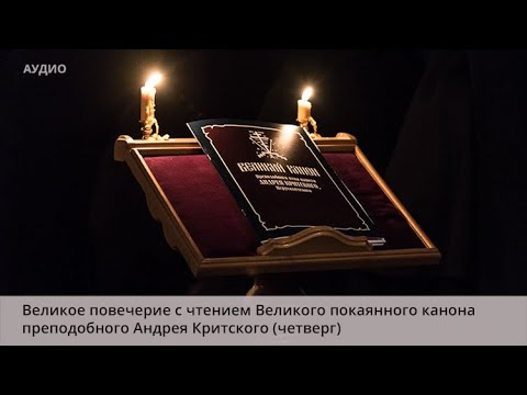 Великое повечерие с чтением Великого покаянного канона преподобного Андрея Критского (четверг)