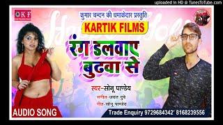 Gambar cover 2019hit Bhojpuri holi song||रंग डलवाय बुढ़वा से ||Sonu panday || KARTIKFILMS