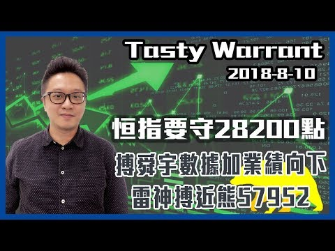 TASTY WARRANT 2018-08-10 Live