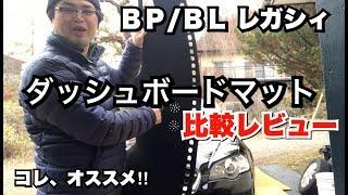 【BP/BLレガシィ】ダッシュボードマットの比較//SUNLAND thumbnail