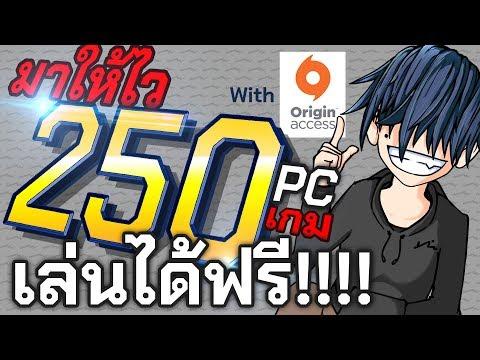 เล่นเกมฟรี 250 เกม!!! บน PC กับ Origin Access  By XaJ
