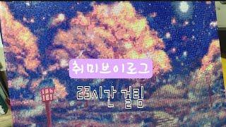 """[취미브이로그] ep.2 50*40 놀토 보석십자수 """"…"""