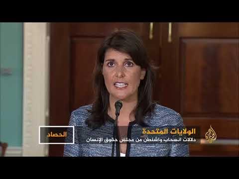 مقعد أميركا فارغ في مجلس حقوق الإنسان  - 00:21-2018 / 6 / 21