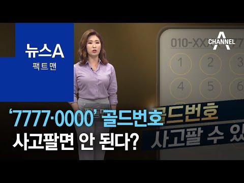 [팩트맨]'7777·0000'…골드번호, 사고팔면 안 된다? | 뉴스A