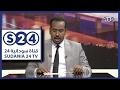 مجلس الهلال يعفي النقي  - برنامج حال الرياضة
