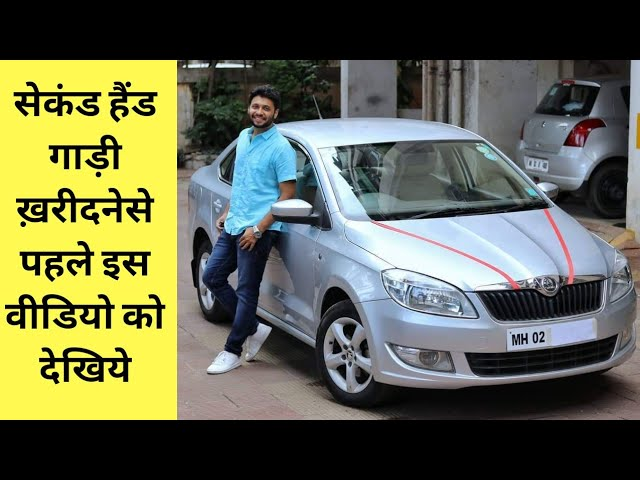 HOW TO BUY A USED CAR [ Mumbai ] | Watch before buying a second hand car